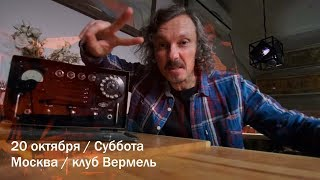 Смотреть видео Вова Терех & СТЕКЛОТАРА + The CAVESTOMPEPS! / 20 Октября, Суббота / Москва, Клуб