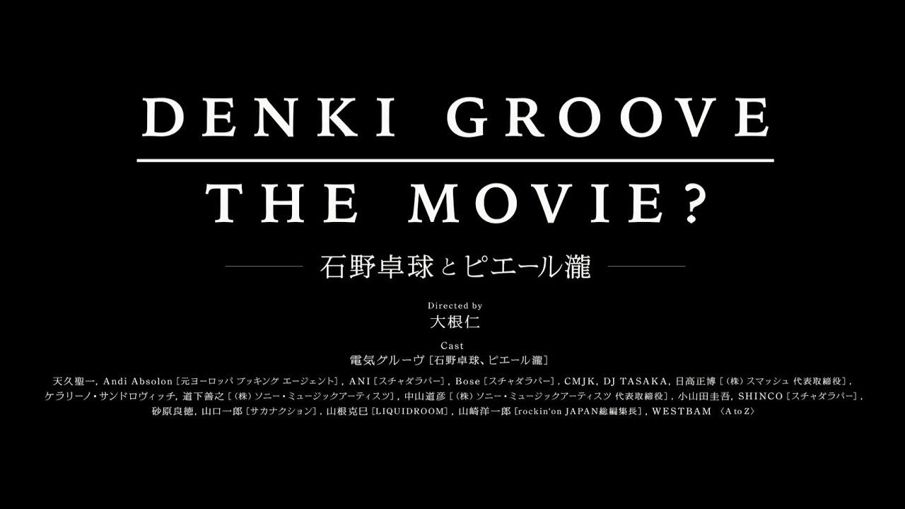 画像: 「DENKI GROOVE THE MOVIE ?」SPOT youtu.be