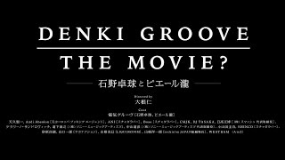 2015年12月26日ロードショー DENKI GROOVE THE MOVIE? ~石野卓球とピエ...