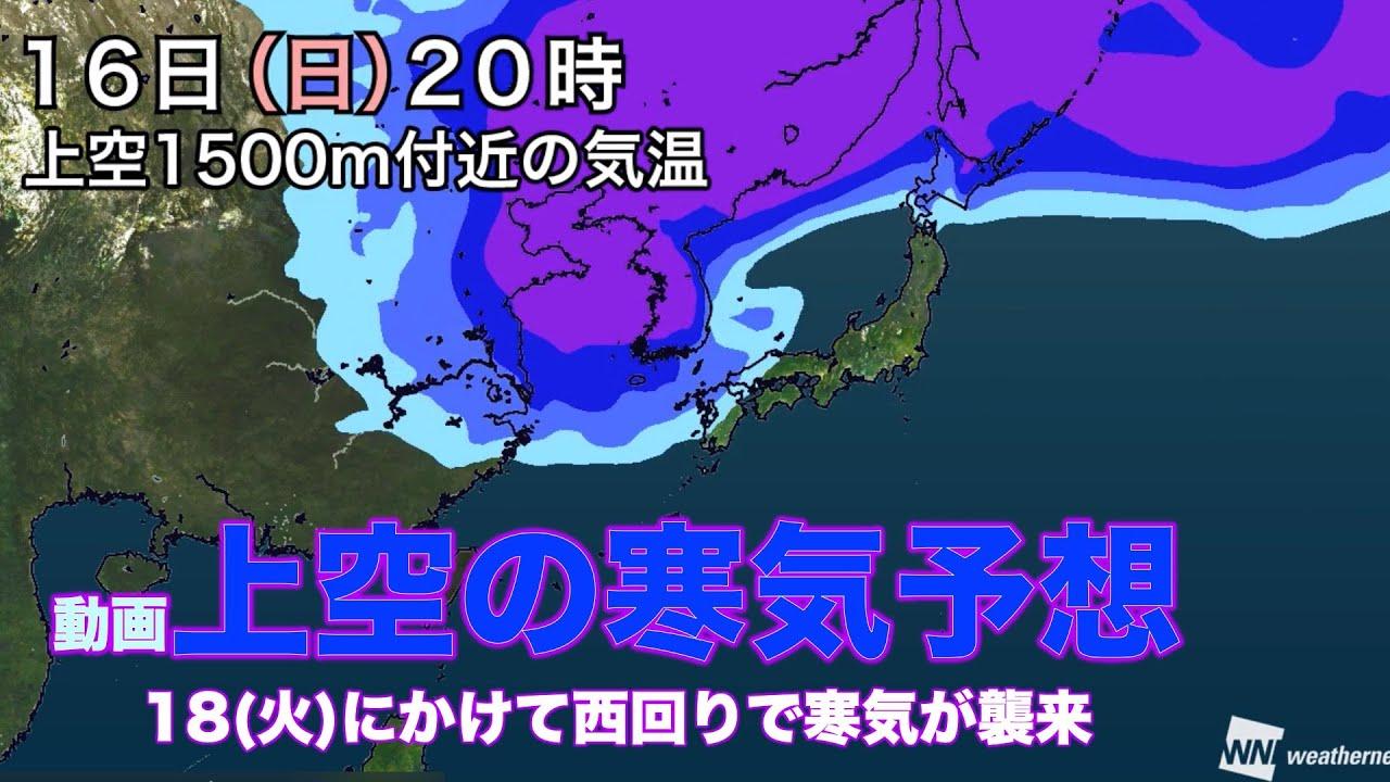 上空の寒気予想 18日(火)にかけて寒気が襲来 - YouTube