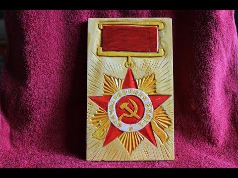 Резьба - Орден Отечественной войны