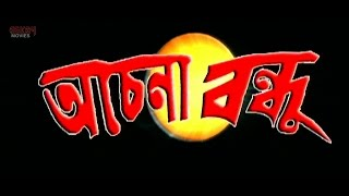 Achena Bandhu Full Movie | Latest Bengali Film