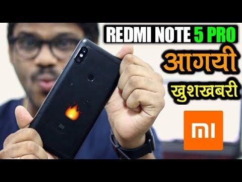 Redmi Note 5 Pro चाहने वालो के लिए ख़ुशख़बरी 😄