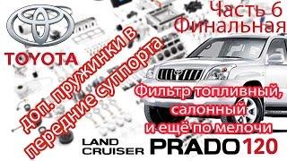 Toyota Land Cruiser Prado 120 - Ремонт. Часть 6(, 2016-07-12T21:38:43.000Z)