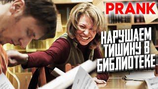ПРАНК НАРУШАЕМ ТИШИНУ В БИБЛИОТЕКЕ / Реакция людей (Disturbing The Peace In The Library Prank!)