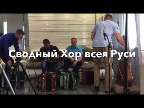 30 лет. Сектор Газа. Кавер. Сводный хор Всея Руси. Гармонь. Хит.