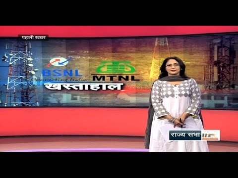 Pehli Khabar - BSNL & MTNL: Reasons for financial distress and the way forward
