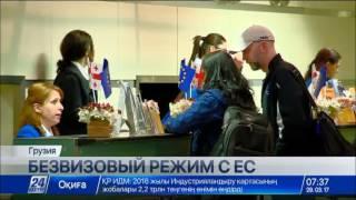 видео Безвизовый режим Грузии с ЕС вступил в силу