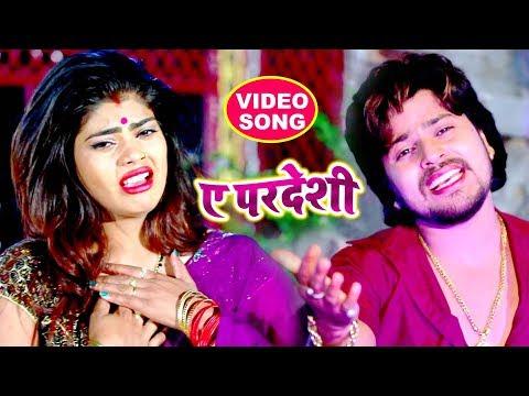 Vishal Gagan का सबसे हिट गाना 2018 - Ae Pardeshi - Bhojpuri Hit Songs 2018 New