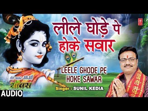 लीले घोड़े पे होके सवार Leele Ghode Pe Hoke Sawar I SUNIL KEDIA I Krishna Bhajan I New Audio Song