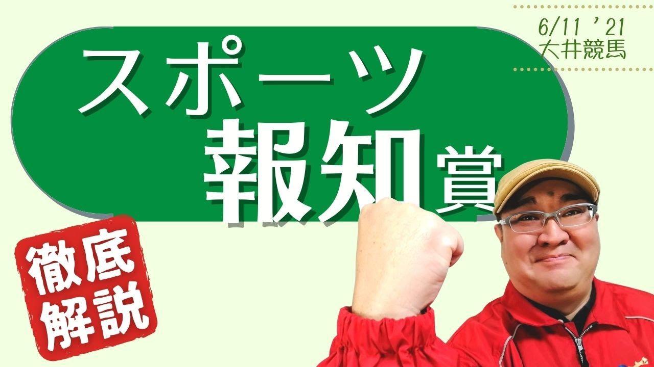 【田倉の予想】スポーツ報知賞 徹底解説!