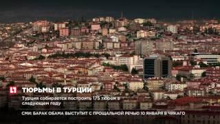 Тюрьмы в Турции