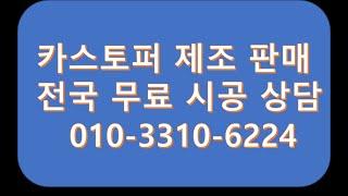 주차장 카스토퍼 정품 무료 시공