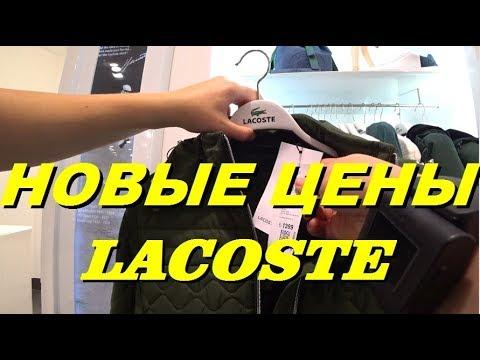 Lacoste Новые цены. Хайповый шмот. Meryem Isabella