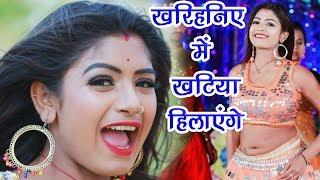 खरिहनिये में खटिया हिलाएंगे Kaharihaniye Me Khatiya Mini Manoj Latest Bhojpuri Song 2019