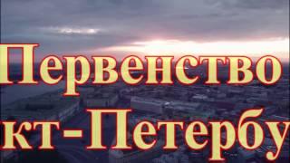 Первенство Санкт-Петербурга по Айкидзюдзюцу 2017