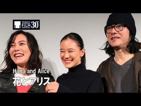 蒼井優、鈴木杏、岩井俊二が登壇『花とアリス』Q&A|Hana And Alice - Q&A
