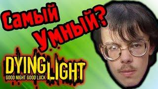 САМЫЙ УМНЫЙ что ЛИ? - Dying Light - Кооп - №5