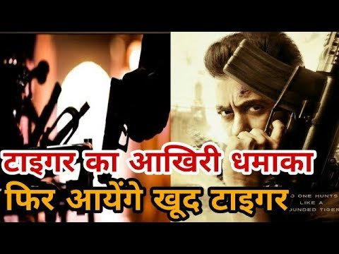 Tiger zinda hai shooting the last song, then Release trailer | Salman khan | katrina kaif