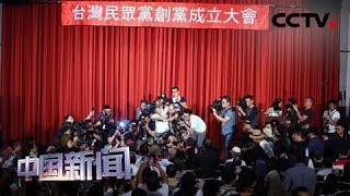[中国新闻] 台湾民众党创立 推柯文哲任党主席   CCTV中文国际