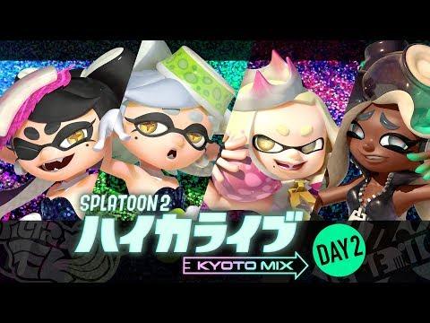 スプラトゥーン2 ハイカライブ KYOTO MIX  DAY2 [Nintendo Live 2019]