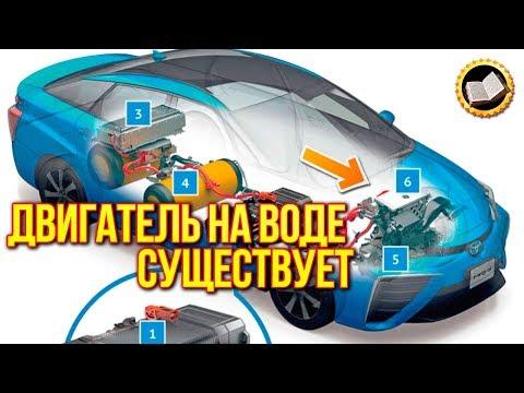 ДВИГАТЕЛЬ НА ВОДЕ Существует. Водородный двигатель. Авто на водороде | TainaRVB