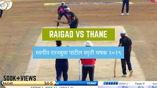 LAST OVER THANE VS RAIGAD | RATAN BUVA PATIL SMRUTI CHASHAK 2019