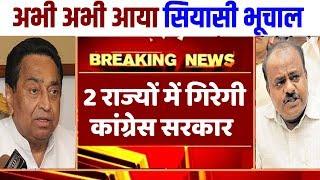 सियासी भूचाल: MP कर्नाटक में गिरेगी कांग्रेस सरकार ? Loksabha Election Latest Hindi News, PM modi