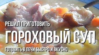 Решил приготовить гороховый суп.  Готовить в печи быстро и вкусно.