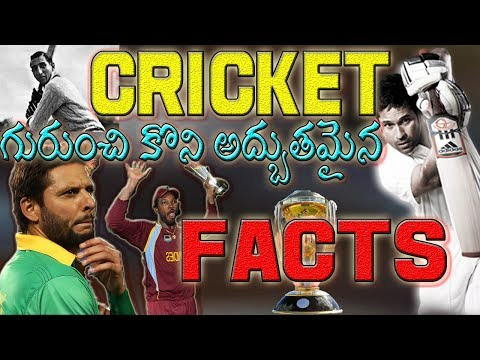 Cricket Facts, Facts about Cricket, Interesting Facts about Cricket, in Telugu