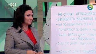 Наталья Толстая - Что могут запретить родственники мужа?