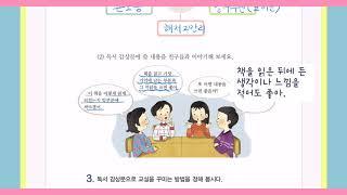 3학년 2학기 국어 234-237