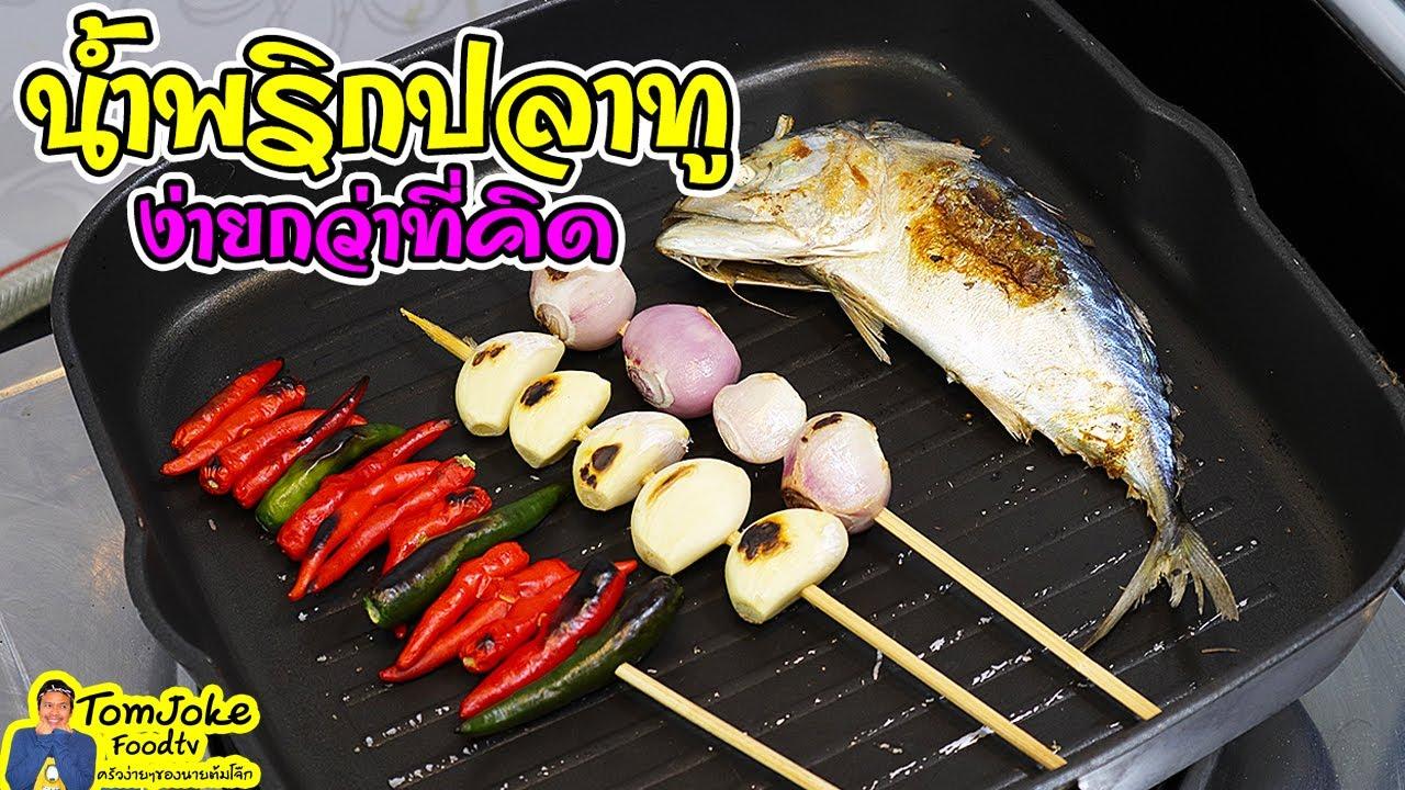 สอนทำน้ำพริกปลาทูกินเองที่บ้าน ง่ายกว่าที่คิด Mackerel Chilli Dip | นายต้มโจ๊ก