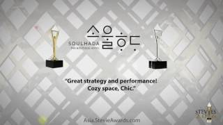 Hotel Soulhada and Brand & Branders wins in 2016 Asia-Pacific Stevie® Awards