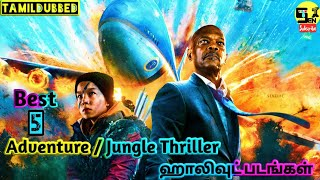 Best 5 Adventure Jungle Thriller Based Hollywood Movies | Tamildubbed Movies | SENTUBE