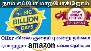 Amazon Great Indian Sale 2018 நம்மை ஏமாற்றும் Amazon இப்பட்டியுமா செய்வார்கள்