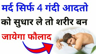 Men Should Improve This Four Bad Habit For Healthy Life