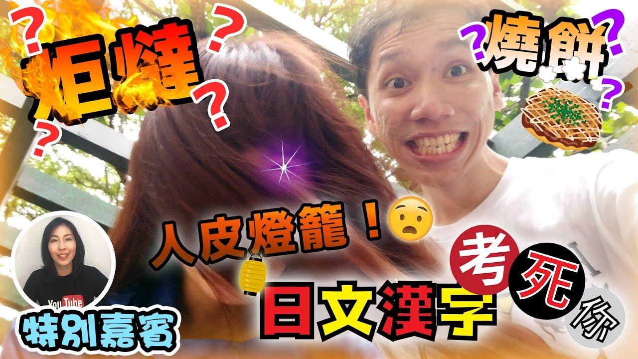 【日文漢字考死你】特別嘉賓Gigi再度出現!「炬燵」中文怎麼讀呀? #8 - YouTube