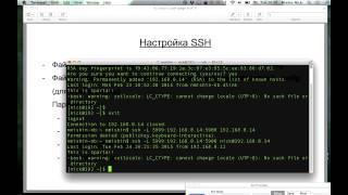 Системное администрирование Linux. Часть 2.(Видео группы https://vk.com/shkola_sysadm Удаленный доступ, vnc, rdp, telnet, ssh, туннелирование через ssh, аутентификация по..., 2015-03-02T23:03:26.000Z)