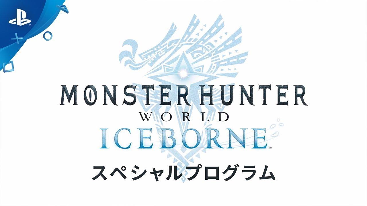 『モンスターハンターワールド:アイスボーン』 スペシャルプログラム