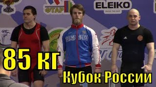 Кубок России тяжёлая атлетика мужчины весовая категория 85 кг