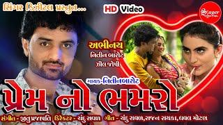 "Singer digital present new gujarati video song""Premno Bhamro"" || Chandu Raval || Hitesh Menat"