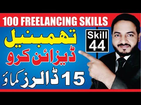 skill-#-44-|-youtube-thumbnail-design-services-|-faizan-tech