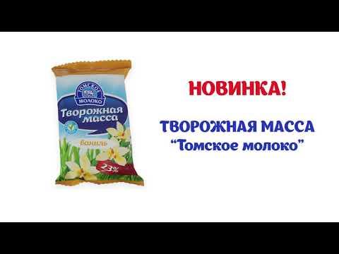 """Творожная масса """"Томское"""