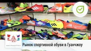 Рынок спортивной брендовой обуви в Гуанчжоу(Обзор) | Свой в Китае №12