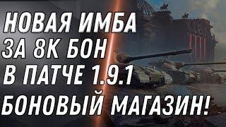 ИМБА ЗА 8К БОН В ПАТЧЕ 1.9.1 WOT БОНОВЫЙ МАГАЗИН ВОТ - СПИСОК ТАНКОВ ЗА БОНЫ В world of tanks 2020