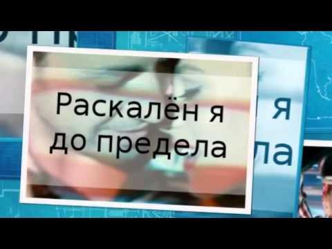 Arsenium – Бэлла Бэлла ( Текст – Lyrics )