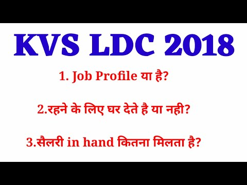 KVS LDC 2108 EXAM UPDATE ! JOB PROFILE , SALARY AND OTHER THINGS
