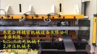 二次元机械手|三次元进模机械手|多台连线冲压 thumbnail