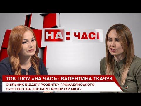 Телеканал ВІТА: Ток-шоу «На часі»: Валентина Ткачук – очільник відділу розвитку громадянського суспільства